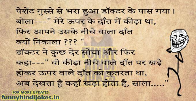 Angry Patient Dentist Doctor Ke Pass Gaya Hindi Jokes Funny Hindi