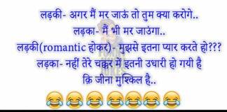 Love Sms Jokes