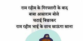 Ram Rahim Jokes