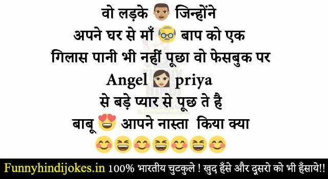 Funny jokes Whatsapp