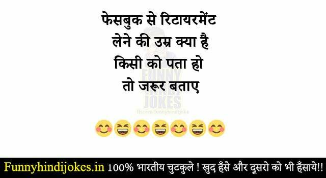 funny facebook jokes