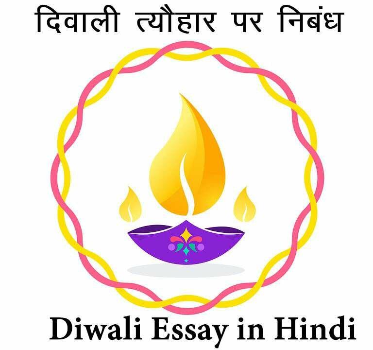 Diwali Essay in Hindi