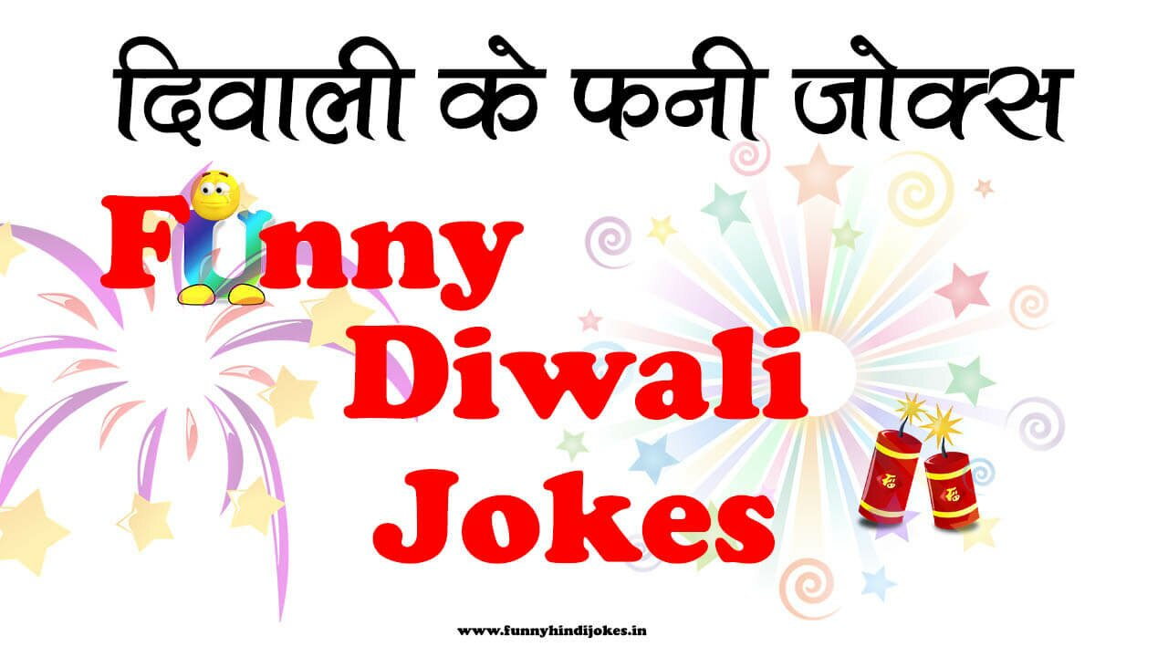 diwali jokes