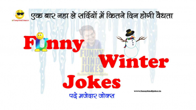 Funny winter jokes